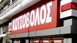 Κωτσόβολος: Η κατ΄οίκον δουλειά και διασκέδαση θα καθορίσει τα ψώνια του