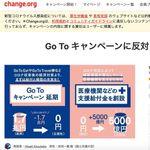 Go To キャンペーン反対署名、10万以上集まる
