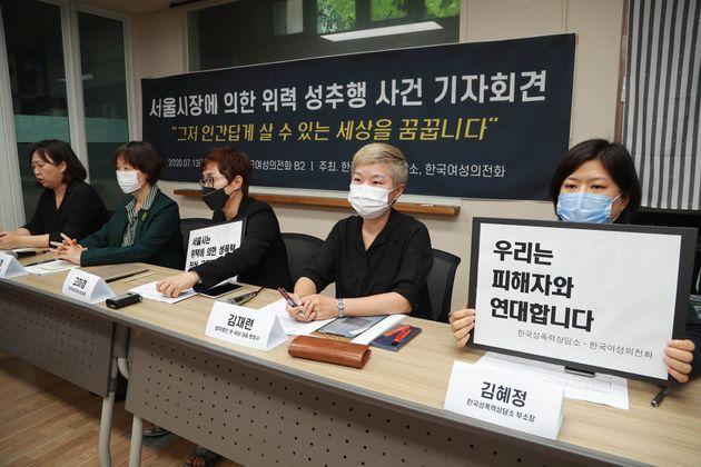 지난 13일 오후 서울 은평구 한국여성의전화 교육관에서 '서울시장에 의한 위력 성추행 사건 기자회견'이 열린