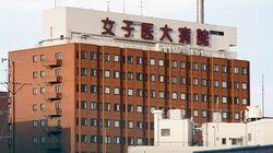 東京女子医大「夏のボーナスなし」が一転して支給検討。退職者400人超は「予測値」と説明