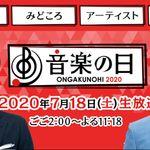 『音楽の日2020』タイムテーブルは?出演者と楽曲を一挙紹介