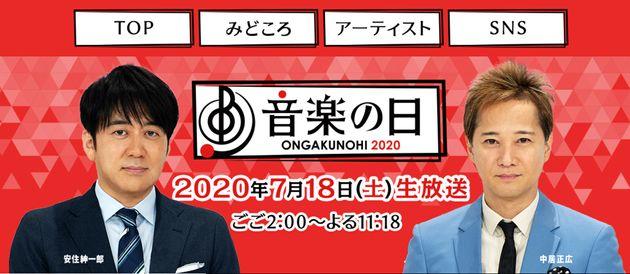 音楽の日2020』タイムテーブルは?出演者と楽曲を一挙紹介 | ハフポスト