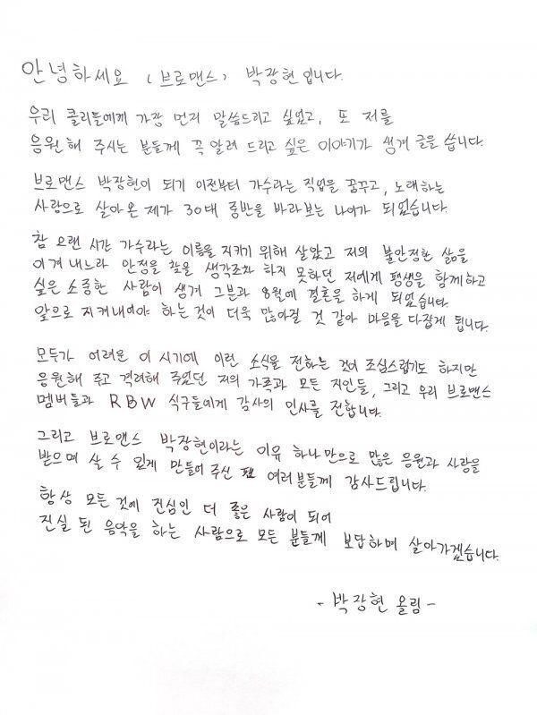 브로맨스 리더 박장현이 8월에 결혼한다