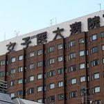 新人看護師、東京女子医大に解雇される。海外渡航後に自宅待機の指示 ⇒