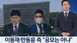 KBS가 '한동훈-이동재 공모' 보도를 하루 만에