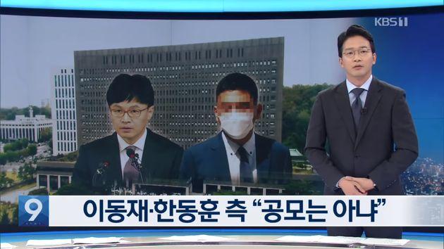 7월19일 방송된 KBS