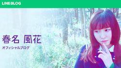 春名風花さん、SNSで中傷書き込んだ被告と示談成立。「人格を破壊する暴力、誰も幸せにしない」