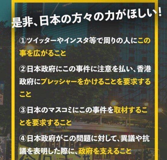 逃亡犯条例改正案反対デモの際にSNSで拡散した日本語のメッセージの一例(2019年)