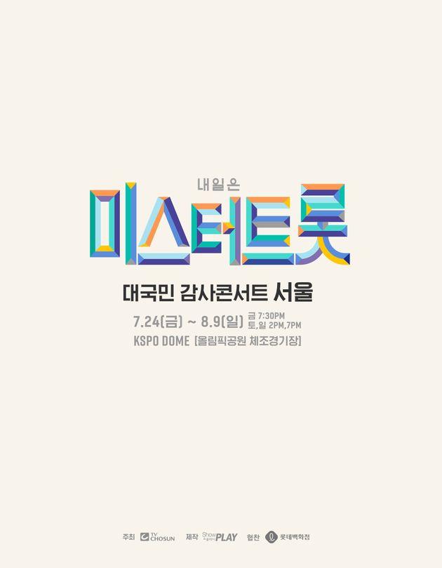 TV조선 '내일은 미스터트롯' 대국민 감사콘서트 서울 공연