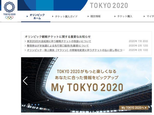 東京オリンピックのチケットサイト