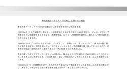 TOKIO長瀬智也さん、2021年3月にジャニーズ事務所退所し「裏方」へ。残る3人は「株式会社TOKIO」を設立