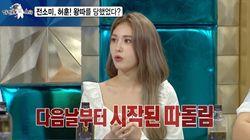 전소미 '왕따 가해자, 데뷔 후 다시 만났다'