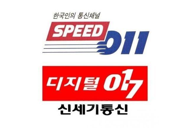 011·017 번호 SKT 2G 서비스가 27일