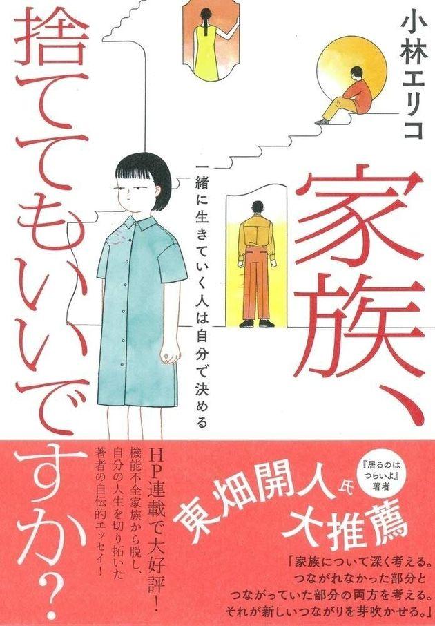 小林エリコ著『家族、捨ててもいいですか? 一緒に生きていく人は自分で決める』大和書房刊