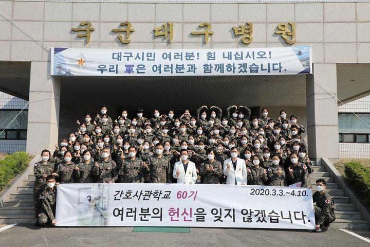 지난 4월 10일, 5주간의 국군대구병원 의료 지원을 무사히 마친 국군간호사관학교 60기 신임 간호 장교들이 기념사진을 찍고 있는 모습.