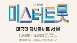 '미스터트롯' 콘서트 측이 송파구청 상대로 행정소송 낸