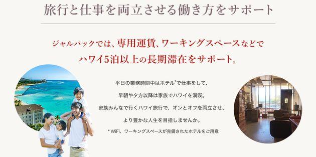 日本航空が提案するジャルパック。「ワーケーション」を実現できるパッケージプランを旅行商品として販売している