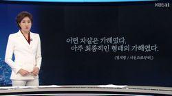 KBS 이소정 앵커의 '2차가해' 관련 발언에 '하차 청원'이 등장한