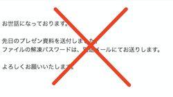 その暗号化ZIPファイルの送付は「意味ないどころか有害」。セキュリティで信用失わないためには