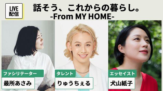 左から最所あさみさん、りゅうちぇるさん、犬山紙子さん