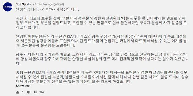 SBS Sports 채널 커뮤니티