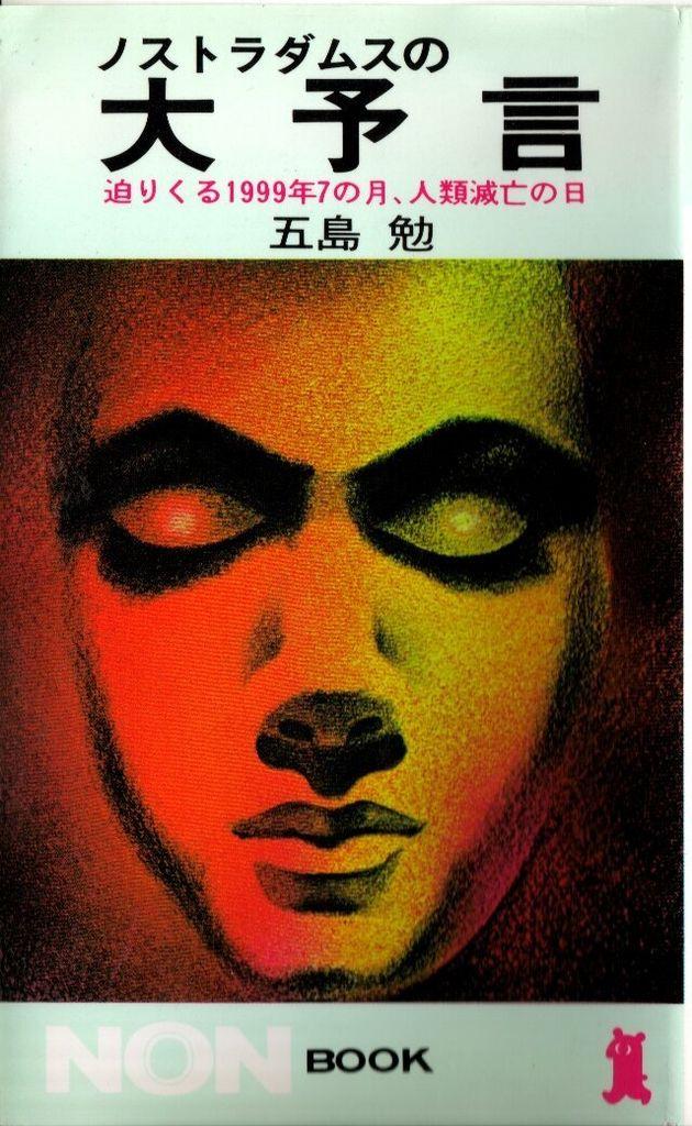 五島勉さんの著書「ノストラダムスの大予言」