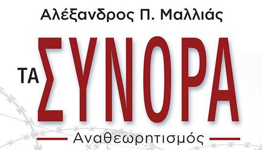 «Τα ΣΥΝΟΡΑ –Αναθεωρητισμός» του πρέσβη επί τιμή Αλέξανδρου Π. Μαλλιά (εκδόσεις Ι.