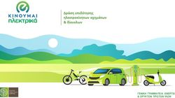Ηλεκτροκίνηση: στις 3 Αυγούστου ανοίγει η πλατφόρμα, στις 24 η υποβολή αιτήσεων – όλα τα ποσά επιδότησης, τα bonus και