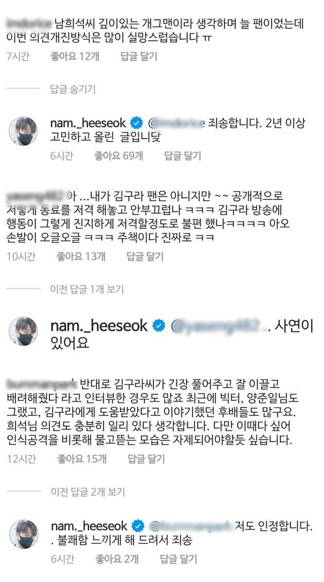 남희석 인스타그램 댓글