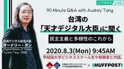 【直撃90分】台湾の天才デジタル大臣、オードリー・タンに聞く「社会はもっと速く、多様になりますか?」