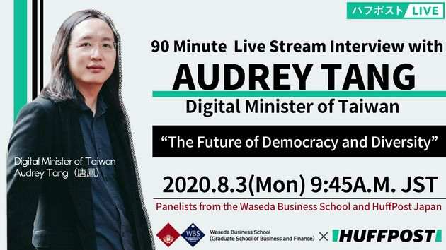 Live Stream Discussion with Audrey Tang On the Future of Democracy and