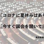 東京都医師会「コロナウイルスに夏休みはありません」国に法改正を訴え