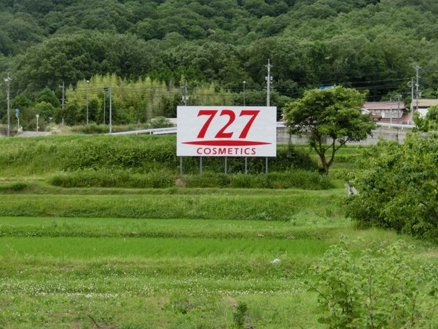 セブンツーセブンは、元々40年以上前から東海道新幹線の東京ー大阪間にも「727COSMETICS」とだけ記した野立て看板を立てるなど、ユニークな広告戦略を打ち出してきた