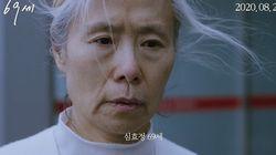 배우 예수정이 출연한 영화 '69세'의 예고편이