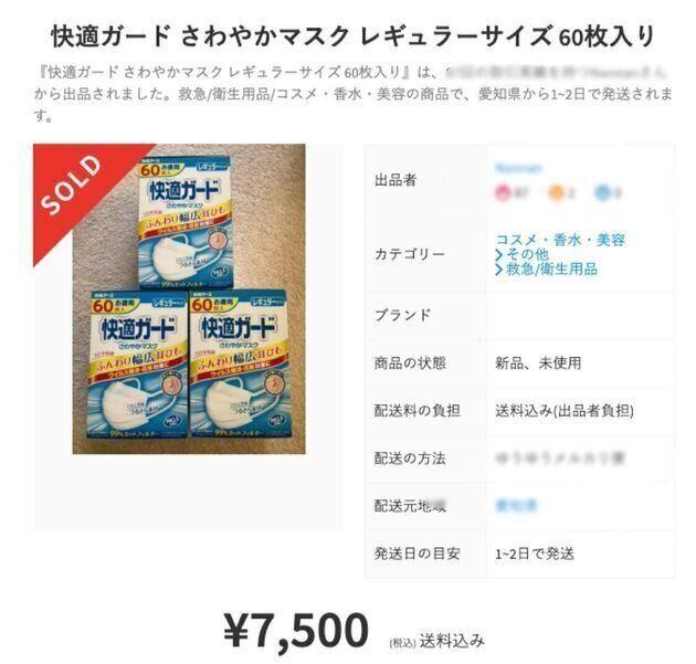 フリマアプリ・メルカリでのマスクの高額転売(2月5日当時)