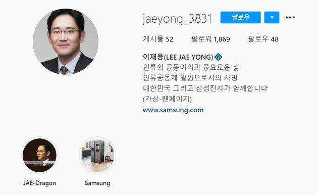 인스타그램에 등장한 이재용 삼성전자 부회장 팬