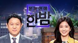 '본격연예 한밤'이 결국 폐지되는