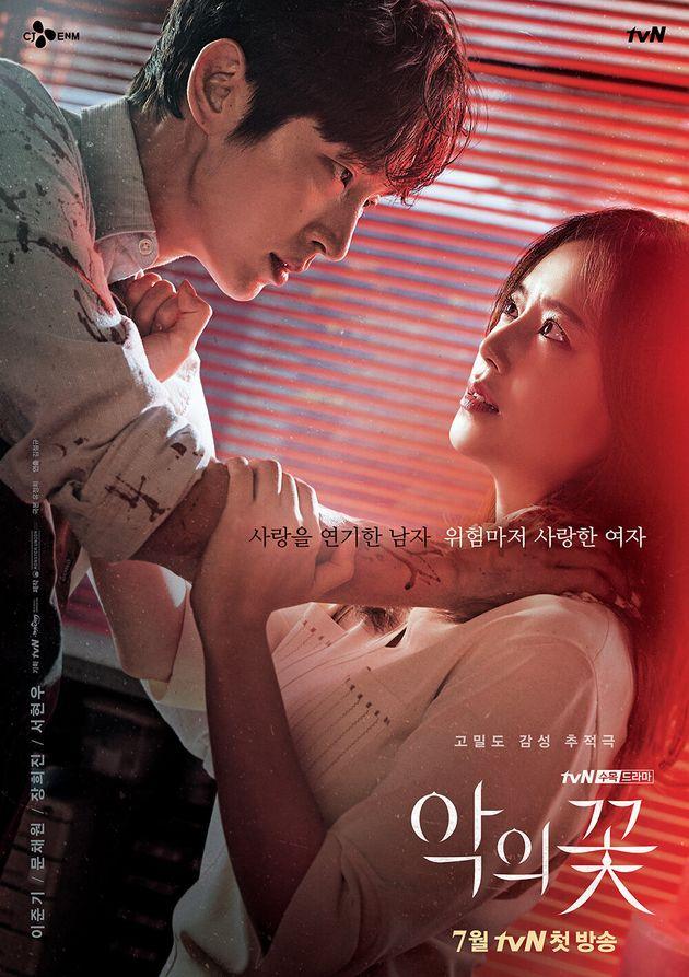 tvN '악의