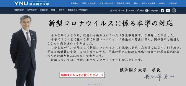 横浜国立大学の公式サイト