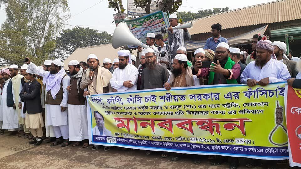 Fundamentalist organisations holding a protest demanding death penalty for an atheist