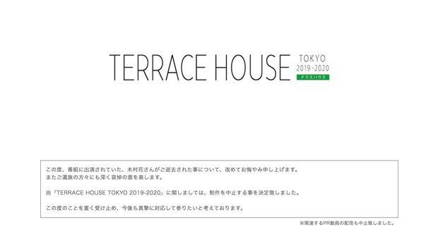 テラスハウスの公式サイトには、花さんへのお悔やみと、制作中止を知らせる声明が掲載されている。