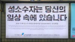 성소수자 차별 반대 지하철 광고 훼손 용의자가