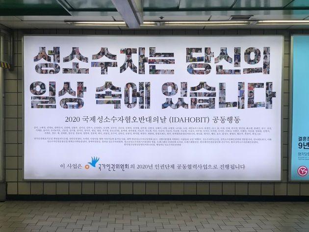 성소수자 차별 반대 지하철 광고 훼손 용의자가 검거됐다. 20대 남성이다.