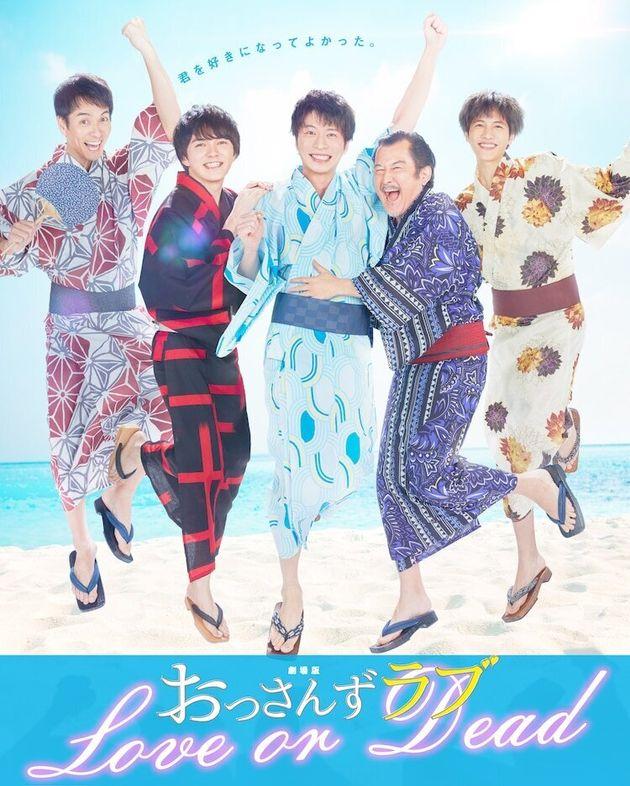 テレビ朝日公式より「劇場版おっさんずラブ LOVE or