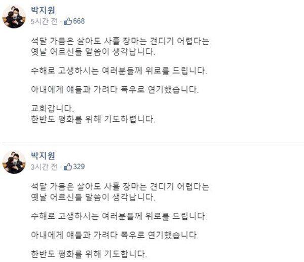 논란이 된 박지원 페이스북 글(위), 논란이 되자 해당 표현이 삭제됐다.
