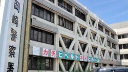 岡崎署内に留置中のユーチューバー、マスクを着けず...警察官らに感染拡大