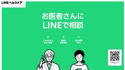 LINEヘルスケア、登録医師が「利用規約違反の行為」と謝罪 「低レベル」などと発言?