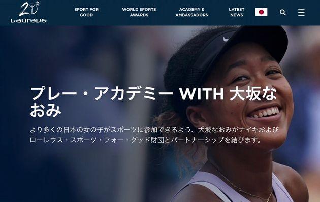 「プレー・アカデミーWITH大坂なおみ」を紹介するローレウスのウェブサイト