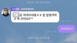 """'최애' 아이돌한테서 """"밥 먹었냐""""는 메시지를"""