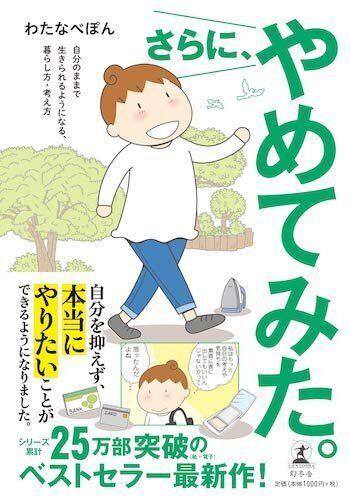 わたなべぽんさんのシリーズ最新刊『さらに、やめてみた。 自分のままで生きられるようになる、暮らし方・考え方』(幻冬舎)